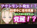【B級ホラーハウス】怪奇現象撮影成功!?料理中に霊障が…!