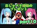 【マリオパーティ4】おしゃべり姉妹のプレゼント part10【琴葉姉妹】