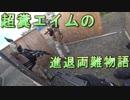 第58位:超糞エイムの進退両難物語 ゆっくりボイロサバゲー動画 第30回
