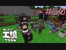ゆっくり工魔クラフトS5 Part50【minecraft1.10.2】0166