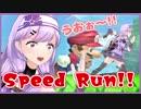 【マリオメーカー】走れ! 忍者流スピードラン【光】