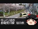 【ゆっくり旅行】 ゆっくり巡る 都電荒川線 桜の旅