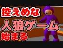【GMOD】控えめなGMOD人狼【実況】
