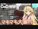 【VOICEROID実況】 PC版FPS勢のゆかマキがPS4版に挑戦! #5 【COD:WW2】
