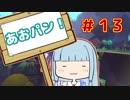 【HoB】葵「ロケットパンチ!」#13【VOICEROID実況プレイ】