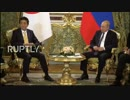 安倍総理がモスクワに到着 ザギトワへの秋田犬贈呈式 日露首脳会談冒頭挨拶 ISSと交信