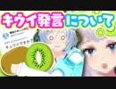 輝夜月ちゃんへ「キュウイ食べたいってなったぁ〜?ならなかったよね?」 thumbnail