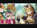 【実況】台湾産ケモノBLゲーム【家有大猫 Nekojishi】#18