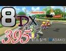 初日から始める!日刊マリオカート8DX実況プレイ395日目