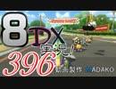 初日から始める!日刊マリオカート8DX実況プレイ396日目