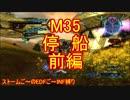 【地球防衛軍5】Rストームご~のINF縛りでご~ M35前【実況】