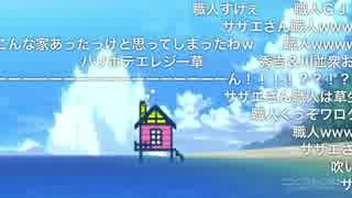 ウマ娘達と例の家(曲付き)