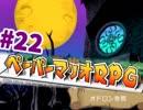 【実況】薄いマリオと厚いストーリー【ペーパーマリオRPG】 ページ21