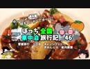 【ゆっくり】車中泊旅行記 46 愛媛編11 オレンジフェリー船内散策