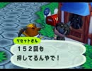 ◆どうぶつの森e+ 実況プレイ◆part54 thumbnail