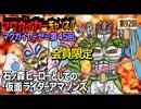 第45回 延長戦「石ノ森ヒーローとしての『仮面ライダーアマゾンズ』」