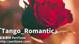 【無料フリーBGM】Tango_Romantic / おしゃれなタンゴ