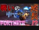 【Fortnite】戦いの中で成長している…!?天然な関西女子とデュオ修行!【2人実況】
