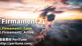 【無料フリーBGM】Firmament2 / 神秘的なアンビエント・シネマティック