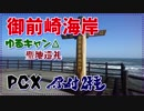 【PCX】原付2種 御前崎海岸 ゆるキャン△聖地巡礼