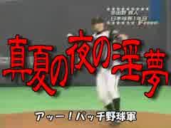 アッー!パッチ野球軍