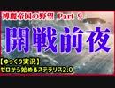 【Stellaris 2.0】ゼロから始めるステラリス 博麗帝国の野望 Part9【ゆっくり実況】