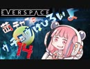 【EVERSPACE】茜ちゃんの宇宙は広いよ【VR】その14