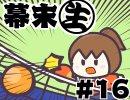 第81位:[会員専用]幕末生 第16回(坂本の中学卓球部編) thumbnail