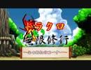 【MUGEN】ドラクロとまったり無限修行 ~After Day 4~【プレイヤー操作】