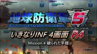 【地球防衛軍5】いきなりINF4画面R4 M4【ゆっくり実況】