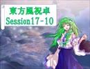 第37位:【東方卓遊戯】東方風祝卓17-10【SW2.0】