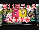 【スプラトゥーン2】第11回フェス第2試合「マイメロディ vs ポムポムプリン」結果発表