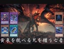 【遊戯王ADS】黄泉を統べる死を纏う亡者【ワイト】