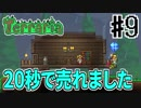 おだやかな時間を過ごすterraria実況 09/11