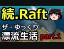 続【Raft】ザ・ゆっくり漂流生活part.1
