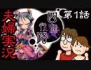 【夫婦実況】とんでもない画力が魔界へと誘う!『四龍行路』第1話