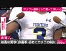 事件後、初試合となった関学被害選手「加害選手は可哀想」 関西学院大学が記者会見