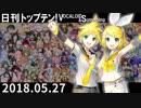 日刊トップテン!VOCALOID&something【日刊ぼかさん2018.05.27】
