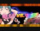 まつり姫 vs マシュマロ