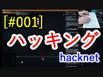 「Hacknet」が無料配布中。