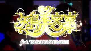 【矢島美容室】ニホンノミカタ-ネバダカラキマシタ-【feat白石紬】
