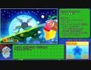 【RTA】星のカービィ トリプルデラックス Any% 1:55:51 Part6/6 thumbnail