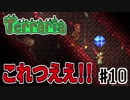 おだやかな時間を過ごすterraria実況 10/11