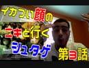 【海外の反応】イカつい顔のニキと行くシュタゲ 第3話【日本語字幕】