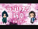 ラジリスク新章 〜甲賀忍放送〜2018年5月27日#11
