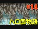 【実況】ハローの国からこんにちは!#14【ハロ国物語】