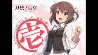 【刀使ノ巫女】<キャラクターソング>Sword & Wing(短調にしてみた)