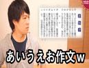 アソウタロウであいうえお作文、朝日新聞大丈夫ですか?【サンデイブレイク59】