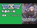 【WIXOSS】今週の一枚「超罠 J・リッパー」♯4