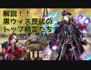【黒ウィズ】解説!!黒ウィズ歴代のトップ精霊たち 最終SS時代②
